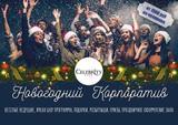 """Новый год в КБ """"СЕЛЕБРИТИ"""""""