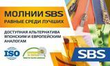 МОЛНИИ SBS - РАВНЫЕ СРЕДИ ЛУЧШИХ