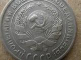 Серебряная монета - 10 копеек 1930 года