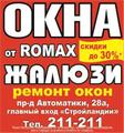 Окна ROMAX