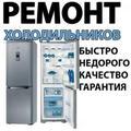 Починить холодильник? Легко!